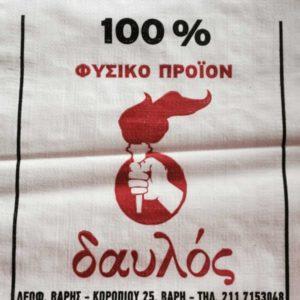 Κυπριακές Ψησταριές, Home