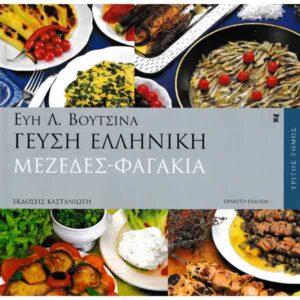 Γεύση Ελληνική Μεζέδες – Φαγάκια Βουτσινά Ε. βιβλίο