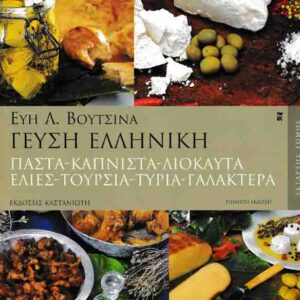 Γεύση ελληνική – Παστά, καπνιστά, λιόκαυτα, ελιές, τουρσιά, τυριά, γαλακτερά βιβλίο